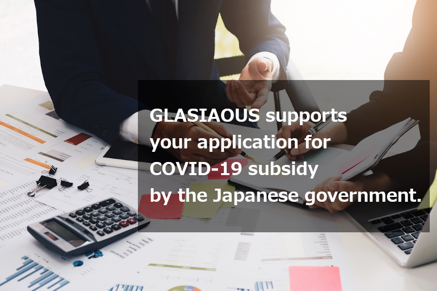 GLASIAOUS supports your application for COVID-19 subsidy by the Japanese government.