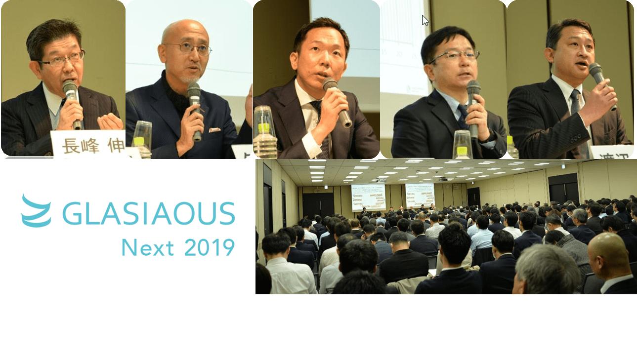 パネルディスカッション「海外子会社管理の現状とこれから」GLASIAOUS Next 2019【開催レポート2】
