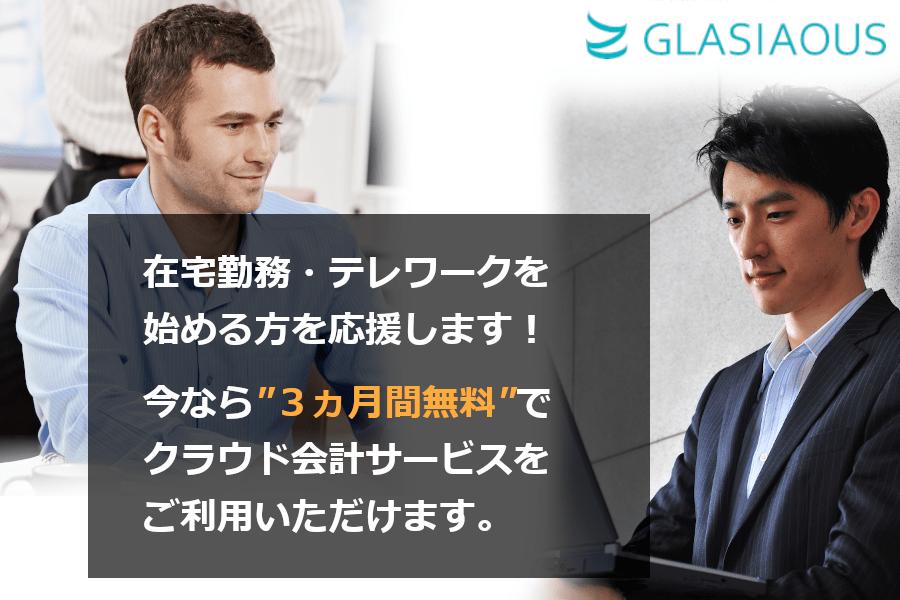【プレスリリース】GLASIAOUSコンソーシアム、テレワーク・在宅勤務支援に向けてクラウド型会計サービスGLASIAOUSを3か月無料で提供開始
