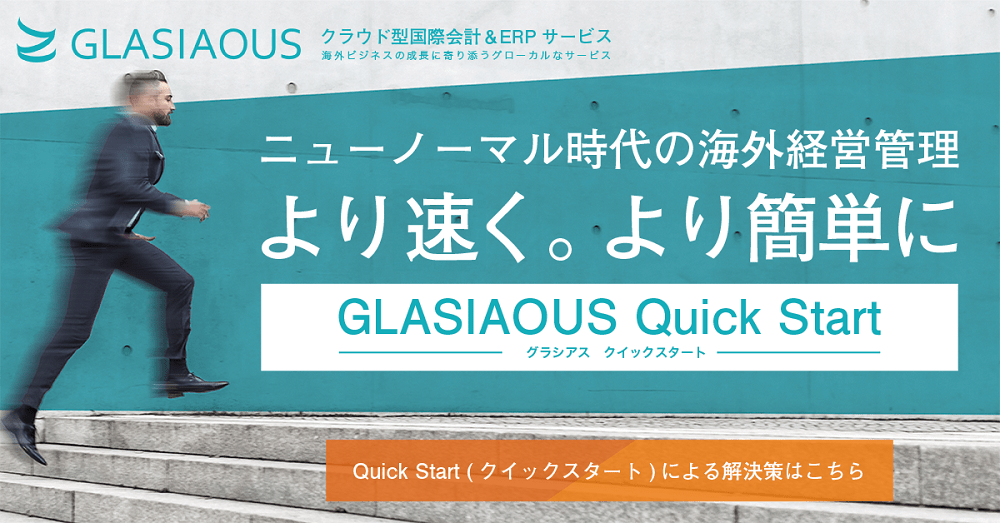 クラウド会計を自社導入!GLASIAOUS QuickStart(グラシアス クイックスタート)で手軽にデジタル化(DX)を実現