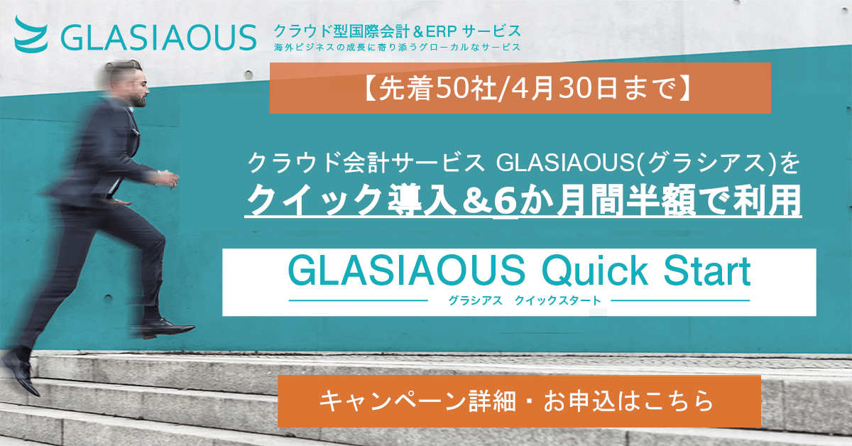 【先着50社】クラウド会計サービス GLASIAOUS(グラシアス)をクイック導入&6か月間半額で利用【キャンペーン】