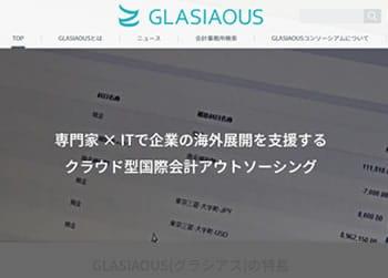 Webサイト「glasiaous.com」を公開しました。
