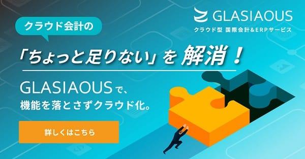 【DL資料有】クラウド会計の「ちょっと足りない...」を解消!GLASIAOUS(グラシアス)で機能をあきらめずにクラウド化