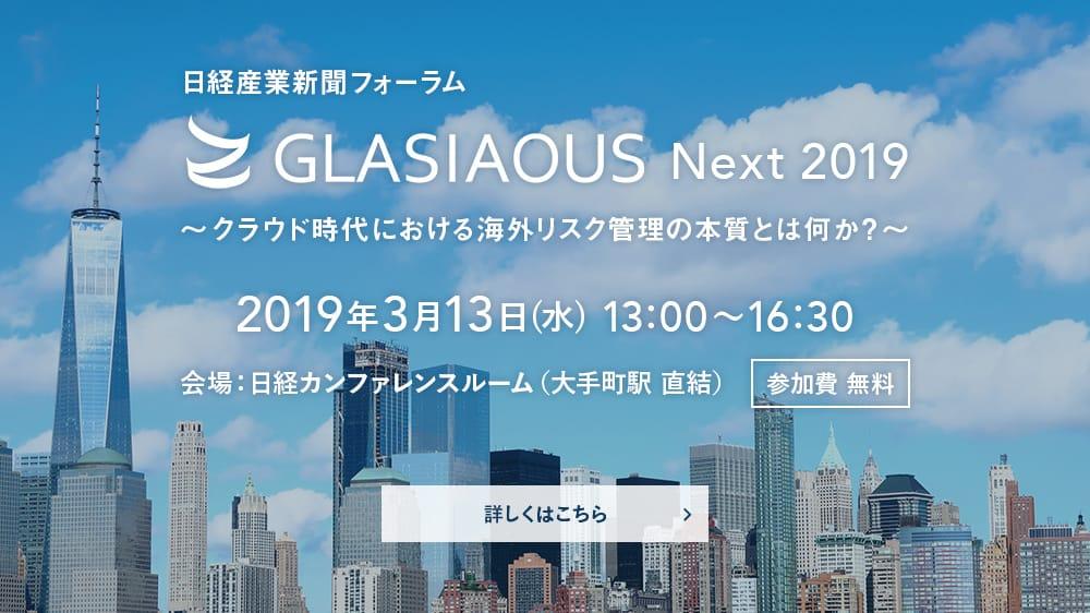 【終了しました】GLASIAOUS Next 2019~クラウド時代における海外リスク管理の本質とは何か~