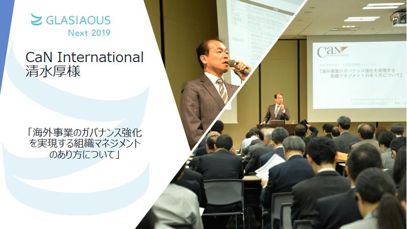 「海外事業のガバナンス強化を実現する組織マネジメントのあり方について」GLASIAOUS Next 2019【開催レポート4】
