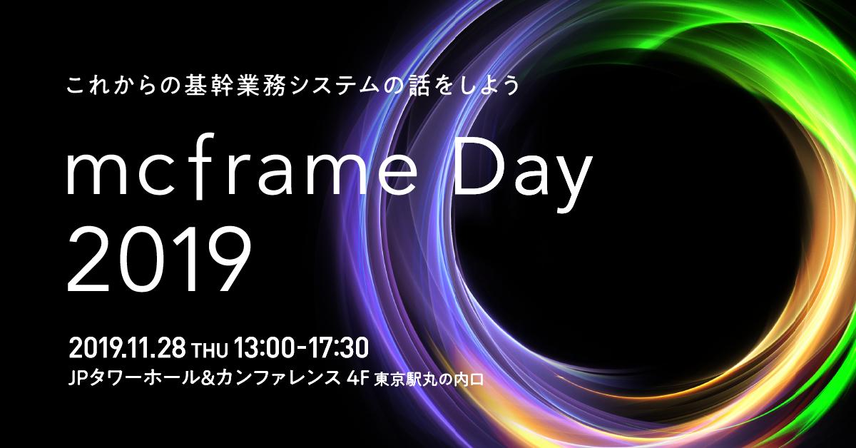 mcframeDay2019ビジュアルイメージ